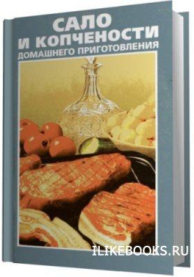 Книга Коллектив авторов - Сало и копчености домашнего приготовления