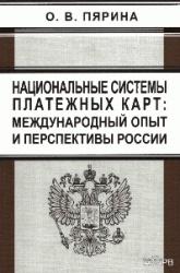 Книга Национальные системы платежных карт: международный опыт и перспективы России