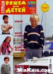 Журнал Вяжем для детей Спицы № 4 2012