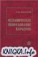 Книга Механическое оборудование карьеров