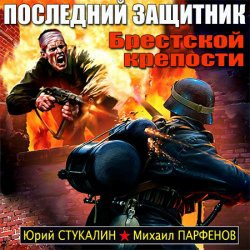 Аудиокнига Последний защитник Брестской крепости  (Аудиокнига)