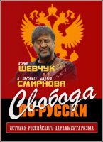 Свобода по-русски. История российского парламентаризма (2006) TVRip avi 3543,04Мб
