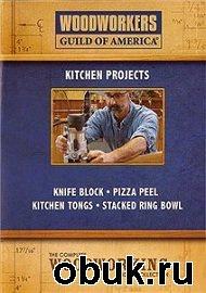 Поделки для кухни / Kitchen projects (2012г., DVD5, ENG)