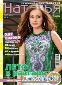 Наталья №4 (июль-август 2014)