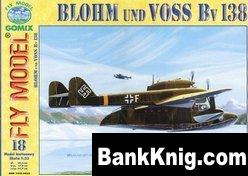 Журнал Fly Model №18 - летающая лодка Blohm und Voss Bv138