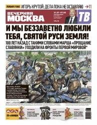 Журнал Вечерняя Москва (31 Июля - 7 Августа 2014) Толстушка