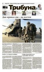 Журнал Трибуна (31 Июля - 6 Августа 2014)