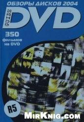 Журнал DVD Guide. Обзоры дисков. 350 фильмов на DVD № 3 2004
