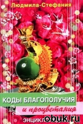 Людмила-Стефания - Коды благополучия и процветания