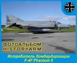 Книга Истребитель-бомбардировщик - F-4F Phantom II