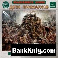 Книга Warhammer 40000. Дети Примархов (аудиокнига)  603Мб