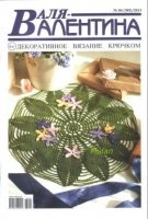 Журнал Валя-Валентина №4(305) 2013 jpg 31,72Мб
