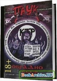 Книга ОбрАДно в СССР: Угарные мемуары СССР металиста.