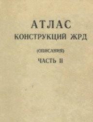 Книга Атлас конструкций ЖРД. Часть 2