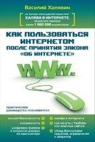 Аудиокнига Как пользоваться Интернетом после принятия закона «Об Интернете» pdf fb2 13Мб