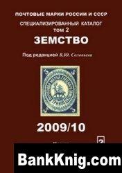 Книга Почтовые марки России и СССР том 2 ЗЕМСТВО pdf