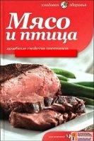 Книга Мясо и птица pdf / rar 28,81Мб