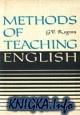 Книга Methods of Teaching English. Методика обучения английскому языку