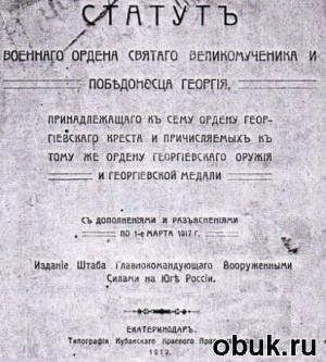 Книга Статут Военного Ордена Святого Великомученика и Победоносца Георгия