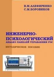 Книга Инженерно-психологический анализ панелей управления РЭС