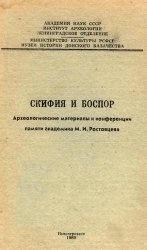Книга Скифия и Боспор
