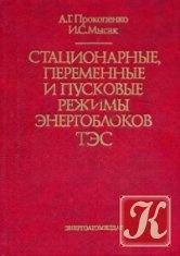 Книга Стационарные, переменные и пусковые режимы энергоблоков ТЭС