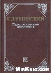 Педагогические сочинения в шести томах. Том 4