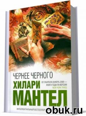 Книга Хилари Мантел - Чернее чёрного (аудиокнига)