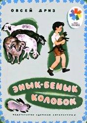 Книга Энык-Бенык Колобок
