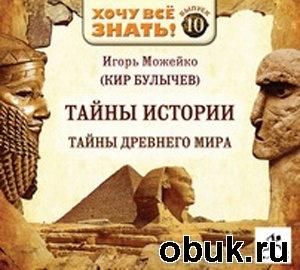 Журнал Кир Булычев  (Игорь Можейко) - Тайны древнего мира (аудиокнига)