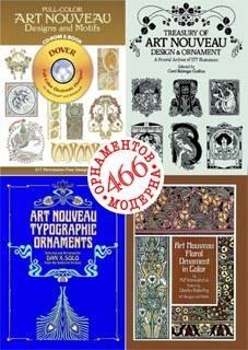Книга 466 Орнаментов Арт Нуво