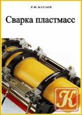 Книга Сварка пластмасс