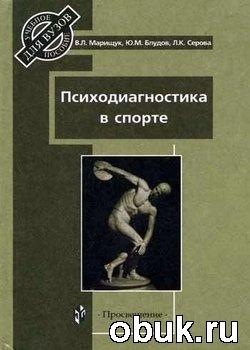 Книга Психодиагностика в спорте