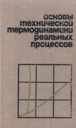 Книга Основы технической термодинамики реальных процессов