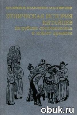 Книга Этническая история китайцев на рубеже средневековья и нового времени
