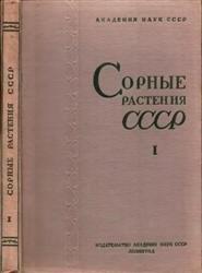 Руководство к определению сорных растений СССР в 4-х томах