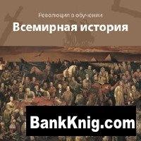 Книга Революция в обучении - Всемирная история