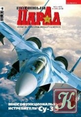 Журнал Военный парад №4 2009 (94)