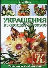 Книга Украшения из овощей и фруктов. Праздничные фантазии