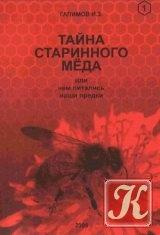 Книга Апифитотерапия. Тайна старинного меда