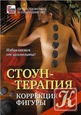 Книга Стоун массаж в коррекции фигуры