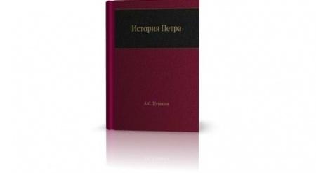 Книга «История Петра», Александр Пушкин. Эта книга — незавершенный труд Пушкина, она дошла до нас в виде обширного подготовительного