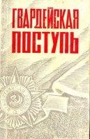 Книга Гвардейская поступь