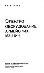Книга Электрооборудование армейских машин