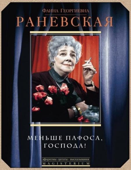 Книга ФАИНА РАНЕВСКАЯ МЕНЬШЕ ПАФОСА, ГОСПОДА!