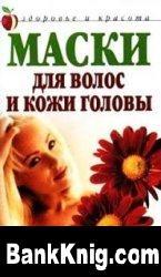 Книга Маски для волос и кожи головы