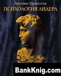Книга Психология лидера