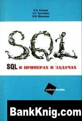 Книга SQL в примерах и задачах