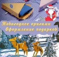 Праздничные оригами / Оформление подарков