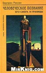 Книга Человеческое познание. Его сфера и границы